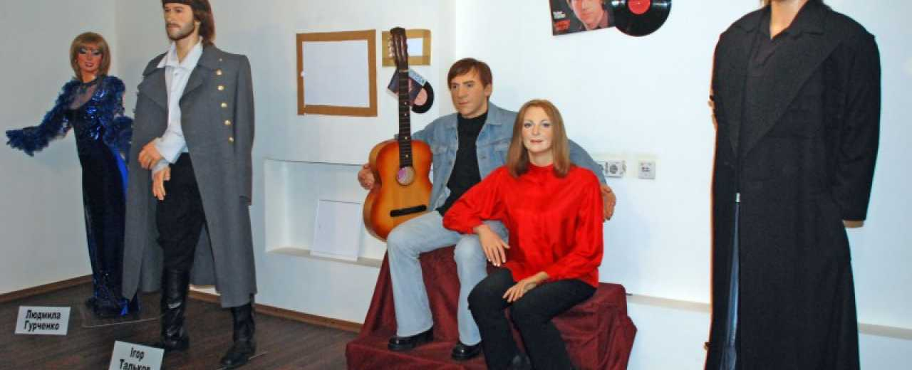 Музей восковых фигур киев цена билета кино билет на катастрофу