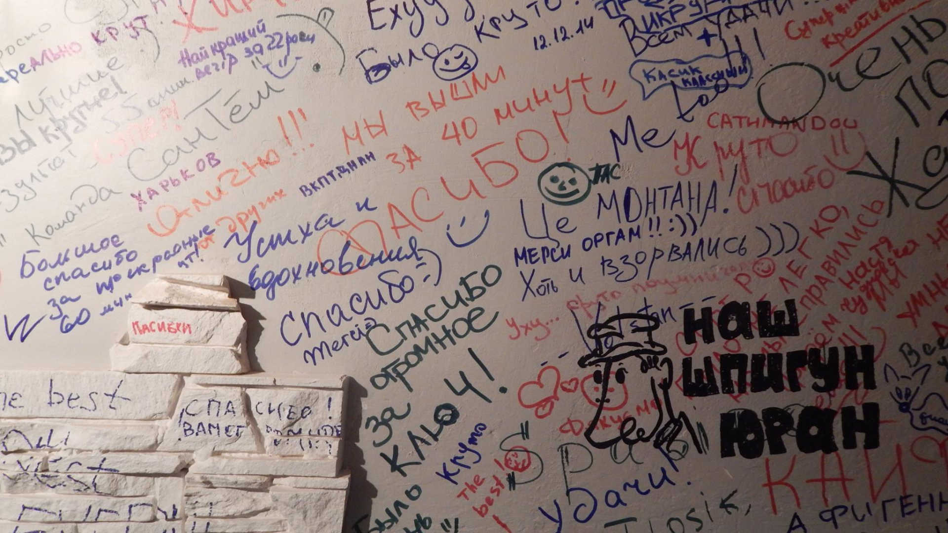 Надписи на стенах с поздравлениями