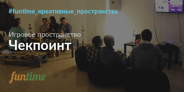 чекпоинт игры